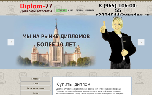 Access diplom-77.ru using Hola Unblocker web proxy