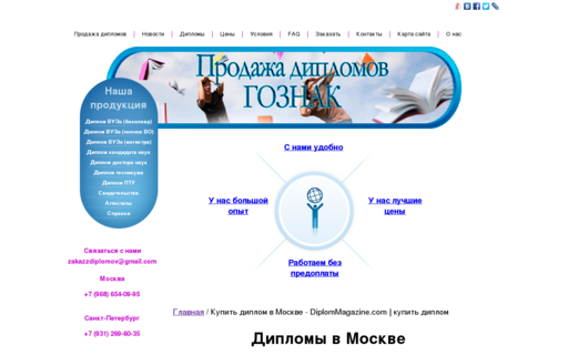Access diplommagazine.com using Hola Unblocker web proxy