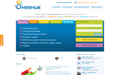 Access dnevnik.ru using Hola Unblocker web proxy