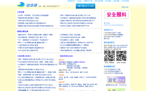 Access dongtaiwang.net using Hola Unblocker web proxy