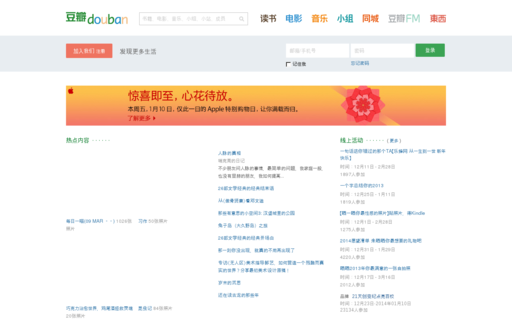 Access douban.com using Hola Unblocker web proxy