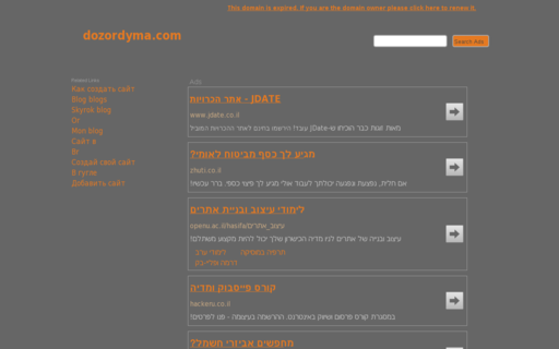 Access dozordyma.com using Hola Unblocker web proxy