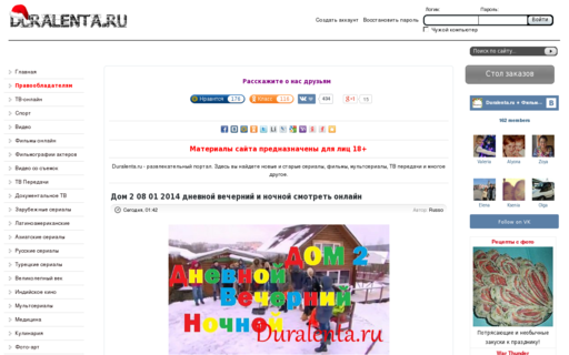 Access duralenta.ru using Hola Unblocker web proxy