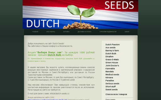 Access dutch-seeds.cc using Hola Unblocker web proxy
