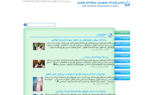 Access eastturkistan-gov.org using Hola Unblocker web proxy