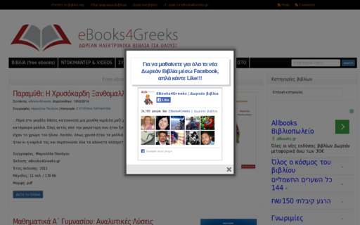 Access ebooks4greeks.gr using Hola Unblocker web proxy