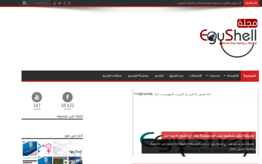 Access egyptianshell.com using Hola Unblocker web proxy