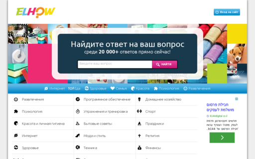 Access elhow.ru using Hola Unblocker web proxy