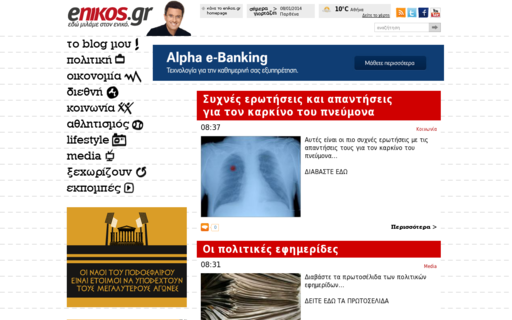Access enikos.gr using Hola Unblocker web proxy