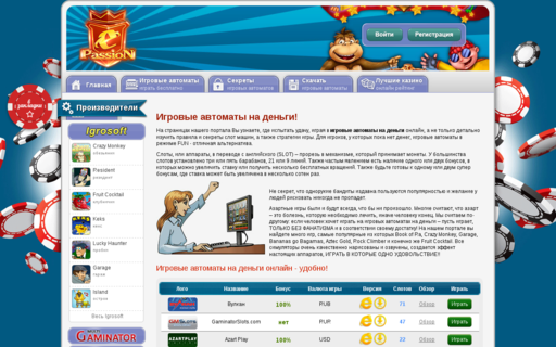 Access epassion.ru using Hola Unblocker web proxy