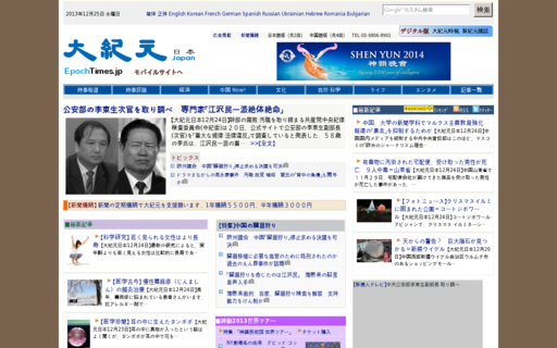 Access epochtimes.jp using Hola Unblocker web proxy