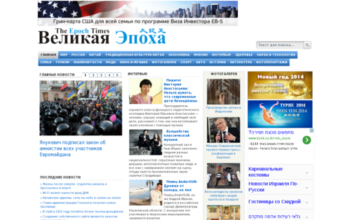 Access epochtimes.ru using Hola Unblocker web proxy