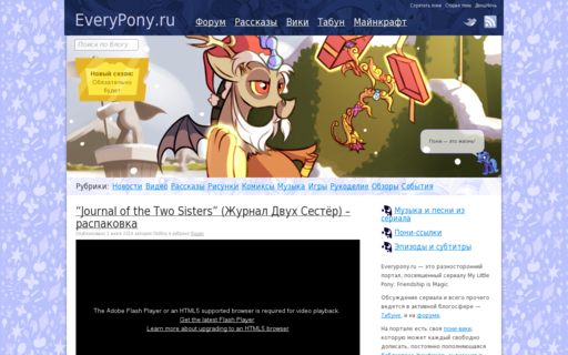Access everypony.ru using Hola Unblocker web proxy