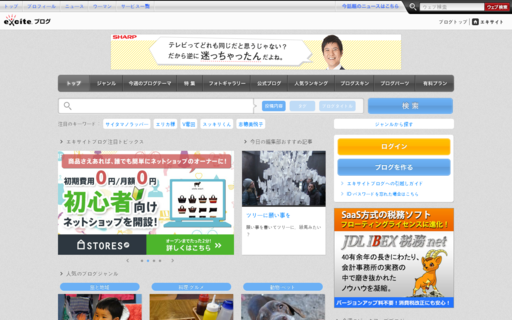 Access exblog.jp using Hola Unblocker web proxy