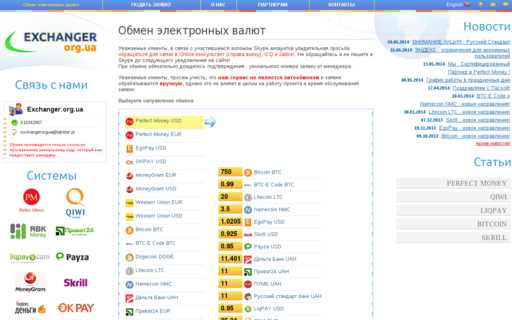 Access exchanger.org.ua using Hola Unblocker web proxy