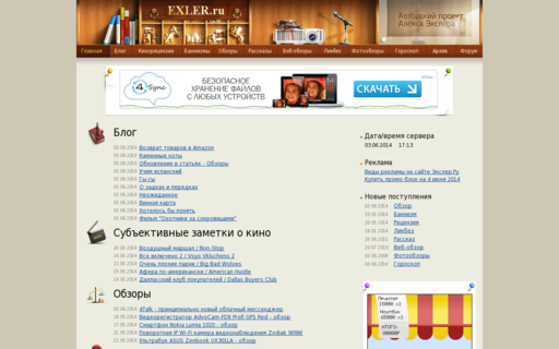 Access exler.ru using Hola Unblocker web proxy
