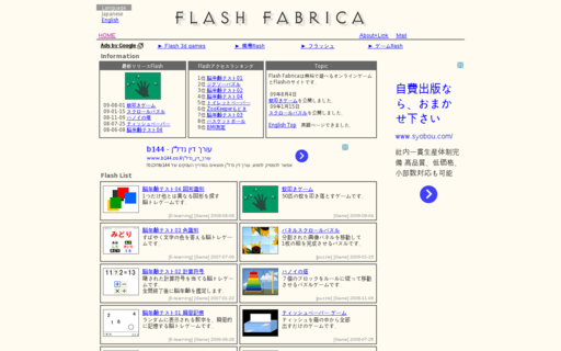 Access flashfabrica.com using Hola Unblocker web proxy