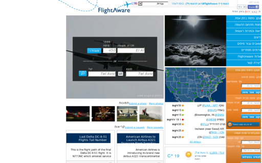 Access flightaware.com using Hola Unblocker web proxy