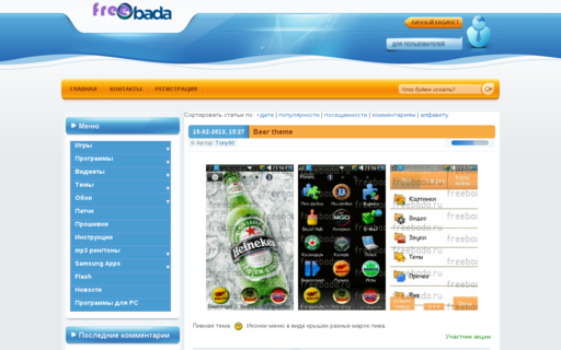Access freebada.ru using Hola Unblocker web proxy