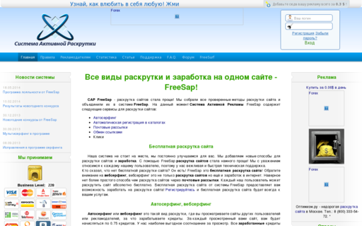 Access freesap.ru using Hola Unblocker web proxy