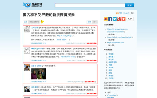 Access freeweibo.com using Hola Unblocker web proxy