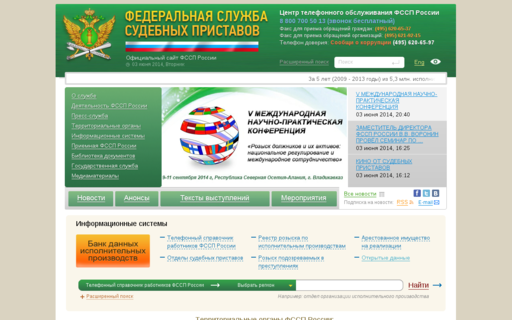 Access fssprus.ru using Hola Unblocker web proxy