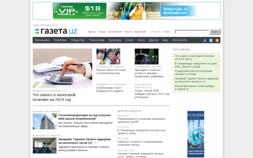 Access gazeta.uz using Hola Unblocker web proxy
