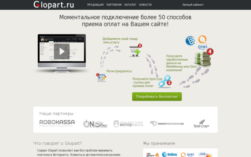 Access glopart.ru using Hola Unblocker web proxy