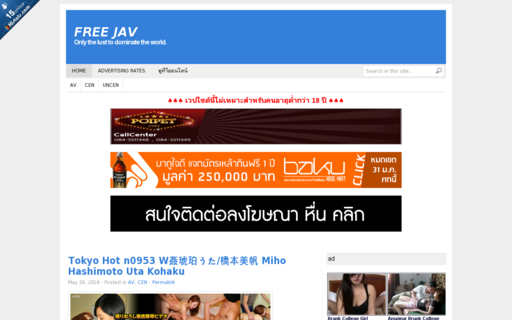Access gojav.net using Hola Unblocker web proxy
