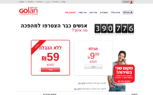 Access golantelecom.co.il using Hola Unblocker web proxy