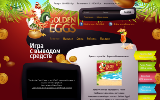 Access gold-eggs.com using Hola Unblocker web proxy