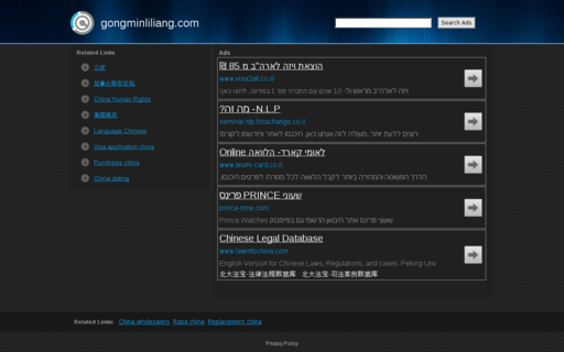 Access gongminliliang.com using Hola Unblocker web proxy
