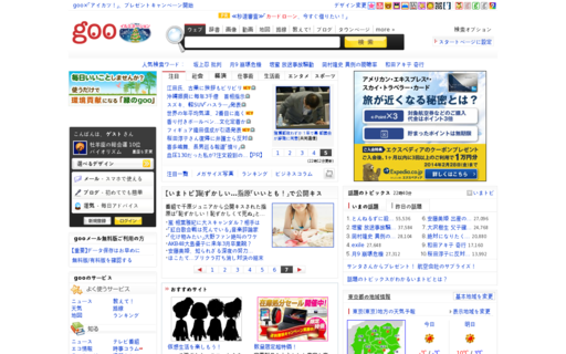 Access goo.ne.jp using Hola Unblocker web proxy