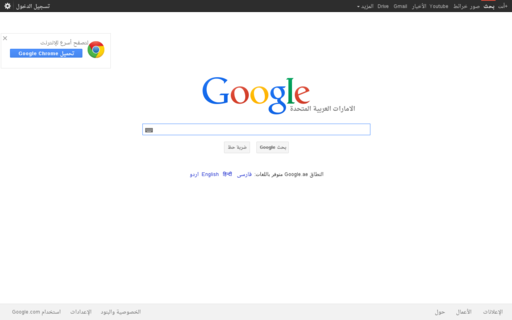 Access google.ae using Hola Unblocker web proxy