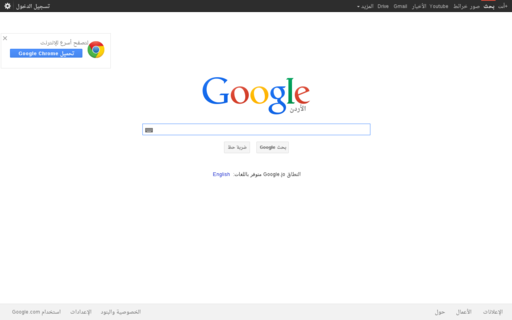 Access google.jo using Hola Unblocker web proxy