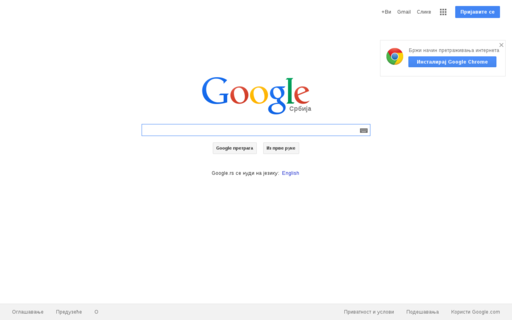 Access google.rs using Hola Unblocker web proxy