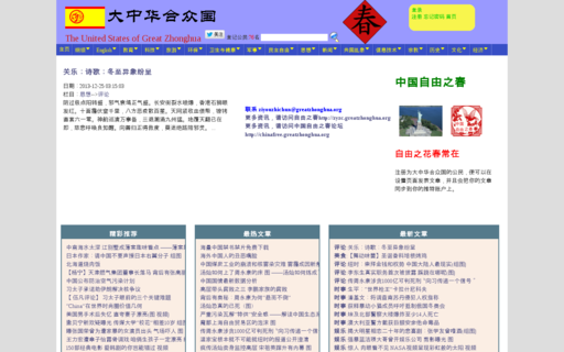 Access greatzhonghua.org using Hola Unblocker web proxy