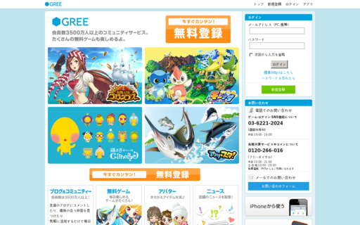 Access gree.jp using Hola Unblocker web proxy