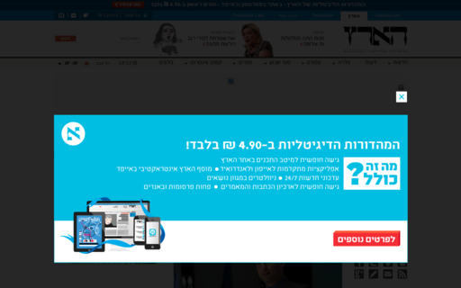 Access haaretz.co.il using Hola Unblocker web proxy