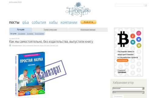 Access habrahabr.ru using Hola Unblocker web proxy