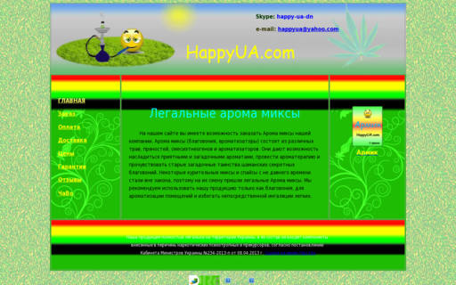 Access happyua.com using Hola Unblocker web proxy