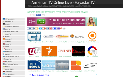 Access hayastantv.com using Hola Unblocker web proxy