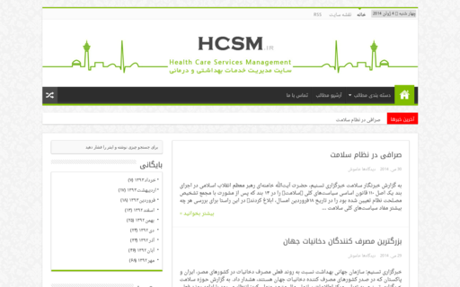 Access hcsm.ir using Hola Unblocker web proxy