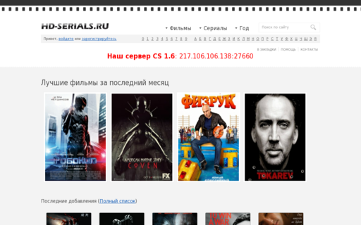 Access hd-serials.ru using Hola Unblocker web proxy