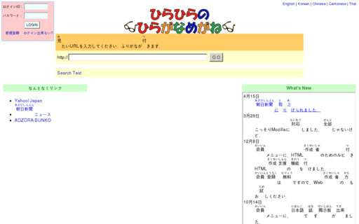 Access hiragana.jp using Hola Unblocker web proxy