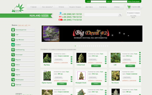 Access hohlandseeds.com using Hola Unblocker web proxy