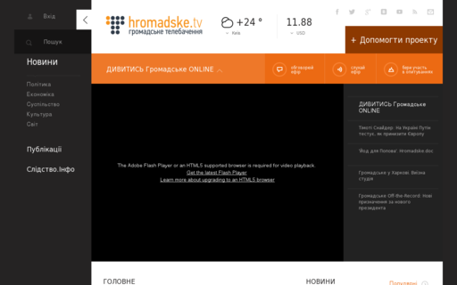 Access hromadske.tv using Hola Unblocker web proxy