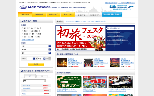 Access iace.co.jp using Hola Unblocker web proxy