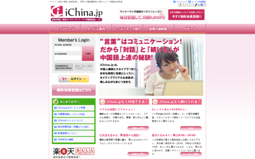 Access ichina.jp using Hola Unblocker web proxy