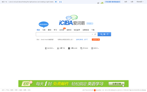 Access iciba.com using Hola Unblocker web proxy